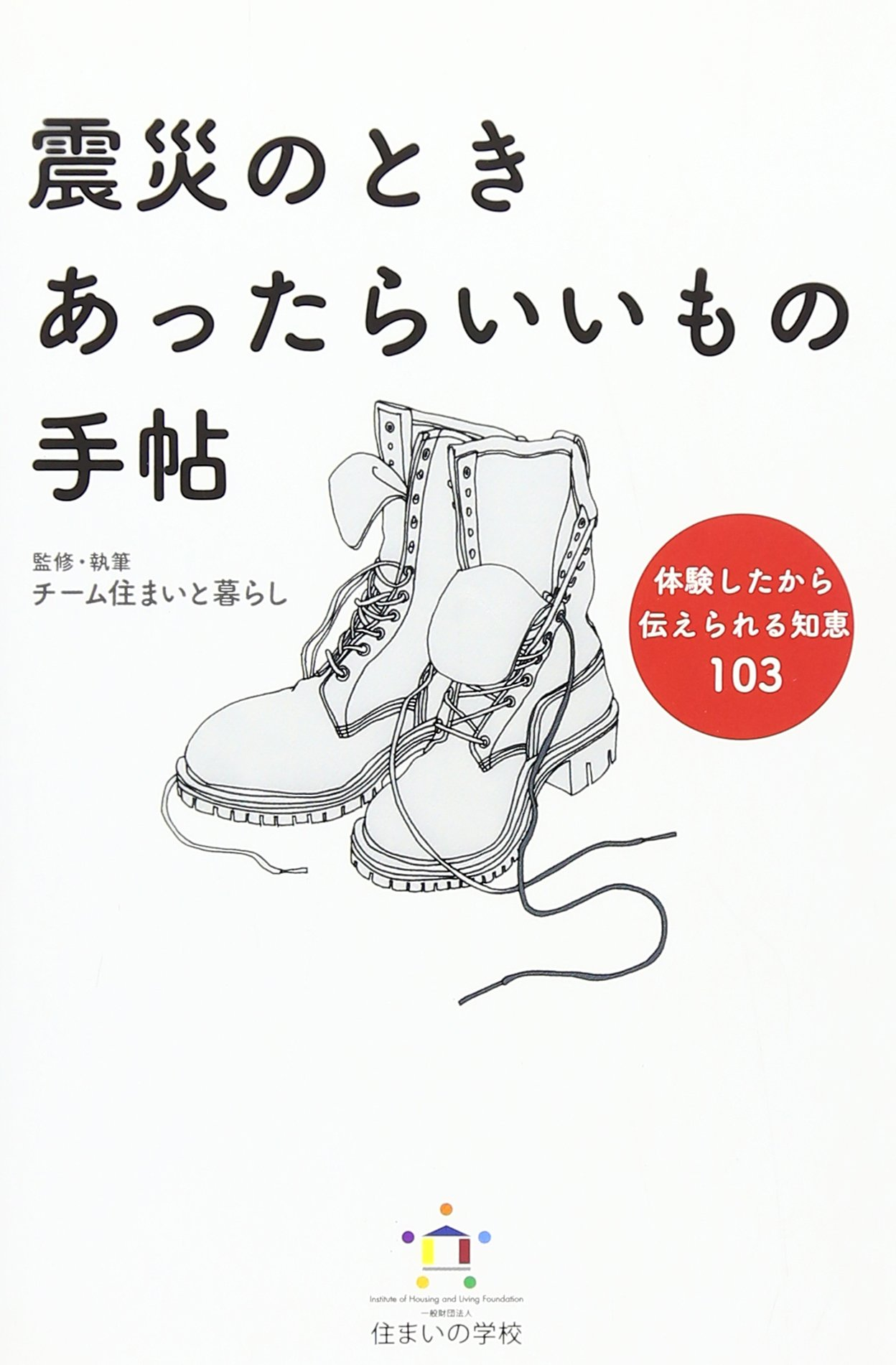 Download Shinsai no toki attara i mono techo : Taiken shita kara tsutaerareru chie hyakusan. pdf epub