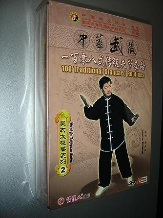 108 Traditional Standard Routines – Wu-Style Taijiquan Series 2 / 一百零八