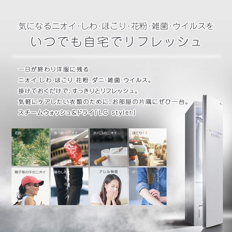 Risultato immagini per LG styler S3WF ホワイト
