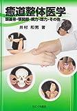 癒道整体医学―頭蓋骨・顎関節・視力・聴力・その他