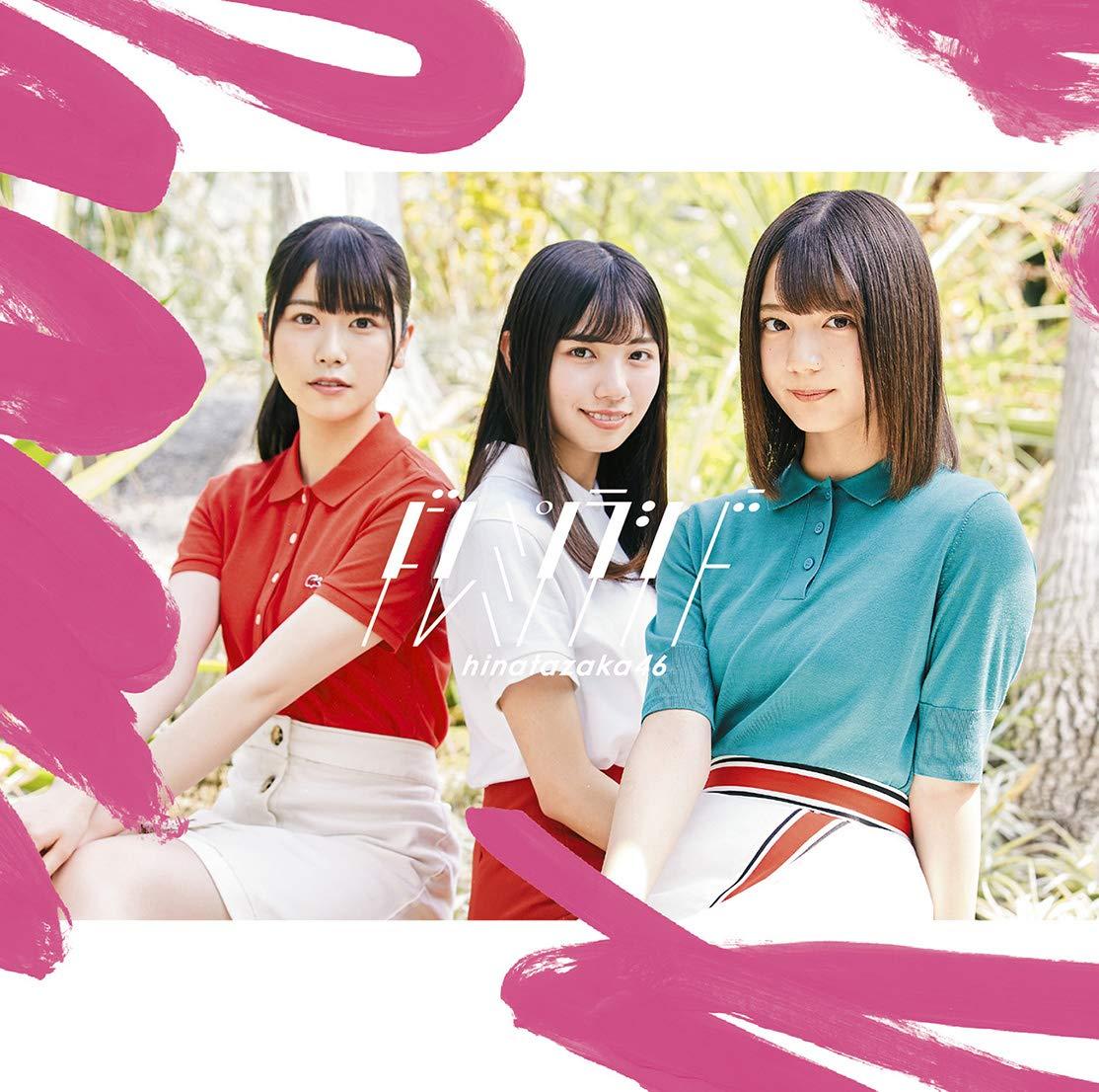 Type A (CD + Blu ray)