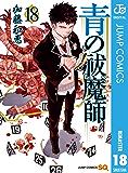 青の祓魔師 リマスター版 18 (ジャンプコミックスDIGITAL)