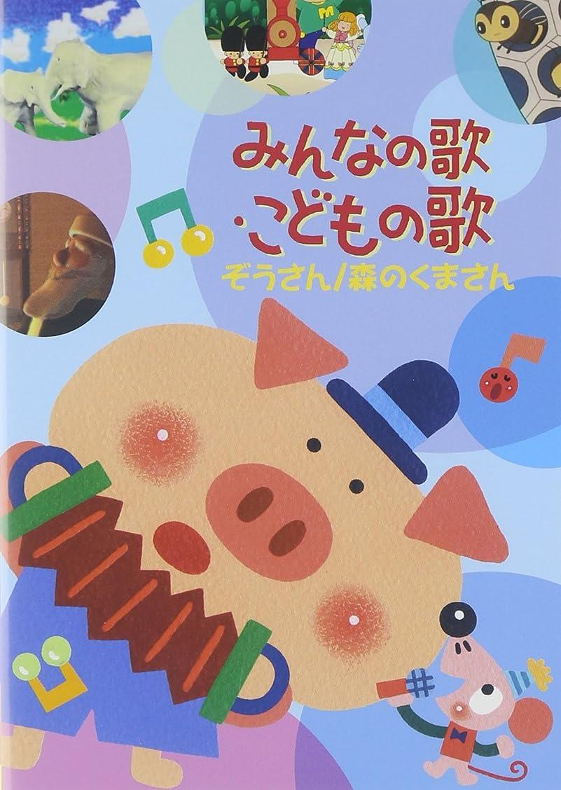 降臨伝統深さNHK みんなのうた 2006~2008 [DVD]