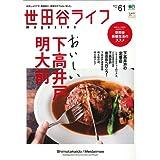 世田谷ライフマガジン 61 (エイムック 3711)