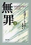 無罪 INNOCENT 下 (文春文庫)