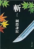 斬(ざん) (文春文庫)