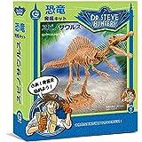 ドリームブロッサム 恐竜発掘キット スピノサウルス