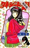 タキシード銀(3)【期間限定 無料お試し版】 (少年サンデーコミックス)
