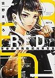 R.E.D. 警察庁特殊防犯対策官室 ACTII (新潮文庫nex)