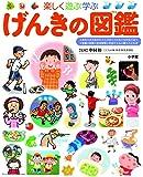 げんきの図鑑 (小学館の子ども図鑑 プレNEO)
