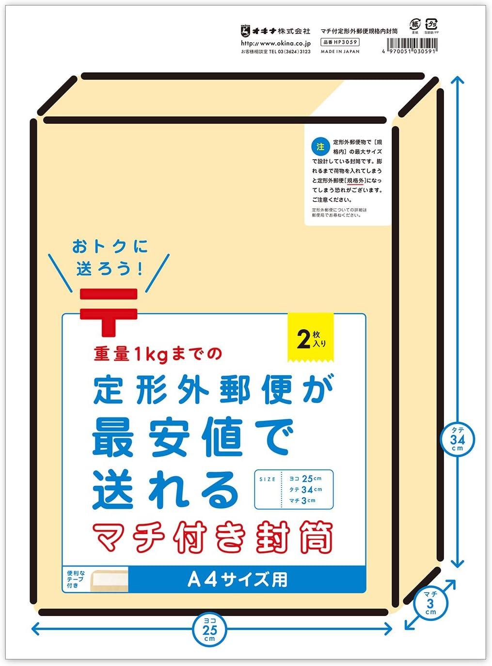 サイズ 定型 郵便