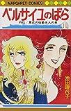 ベルサイユのばら (10) (マーガレット・コミックス (151))
