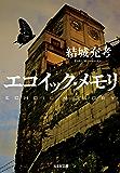 エコイック・メモリ 女性刑事クロハ (光文社文庫)