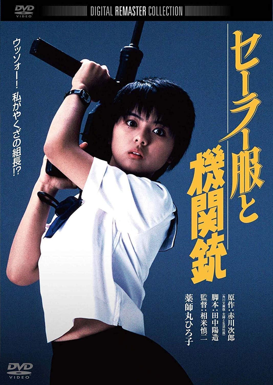 セーラー服と機関銃(1981年)