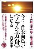 ムー大陸以来の滅亡注意期間で 今ここ日本列島が<<ノアの方舟>>となる この開闢(かいびゃく)の時を渉(わた)るDNA覚醒ツール (天下泰平シリーズ)