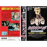 シュランケン・ヘッド(字幕) [VHS]