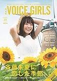 B.L.T.VOICE GIRLS Vol.35 (B.L.T.MOOK 11号)