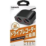 カーメイト 車用 シガーソケット ヒューズ 2連 ドライブレコーダーに最適 CZ483