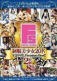 制服美少女20名 全員中出し Premium Best!! 2枚組8時間 [DVD]
