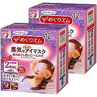 Kao Megurhythm Steam Hot Eye Mask 12 Sheets - Lavender x2pcs
