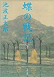 蝶の戦記(新装版)下 (文春文庫)
