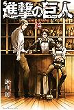 進撃の巨人(14) (週刊少年マガジンコミックス)
