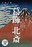 葛飾北斎 2016年 12 月号 [雑誌] (美術手帖 増刊)