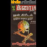 முள் கிரீடம்! and ஓடும் வரை ஓடு! (க்ரைம் நாவல்) (Tamil Edition)