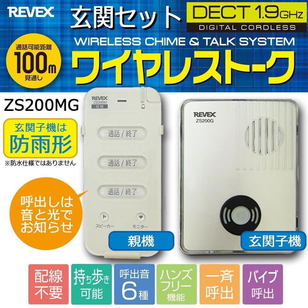 REVEX(リーベックス) ワイヤレストーク 玄関セット ZS200MG 家電 生活家電 ab1-1106030-ah [簡素パッケージ品] B079DQZTTG