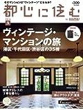 都心に住む by SUUMO (バイ スーモ) 2016年 9月号