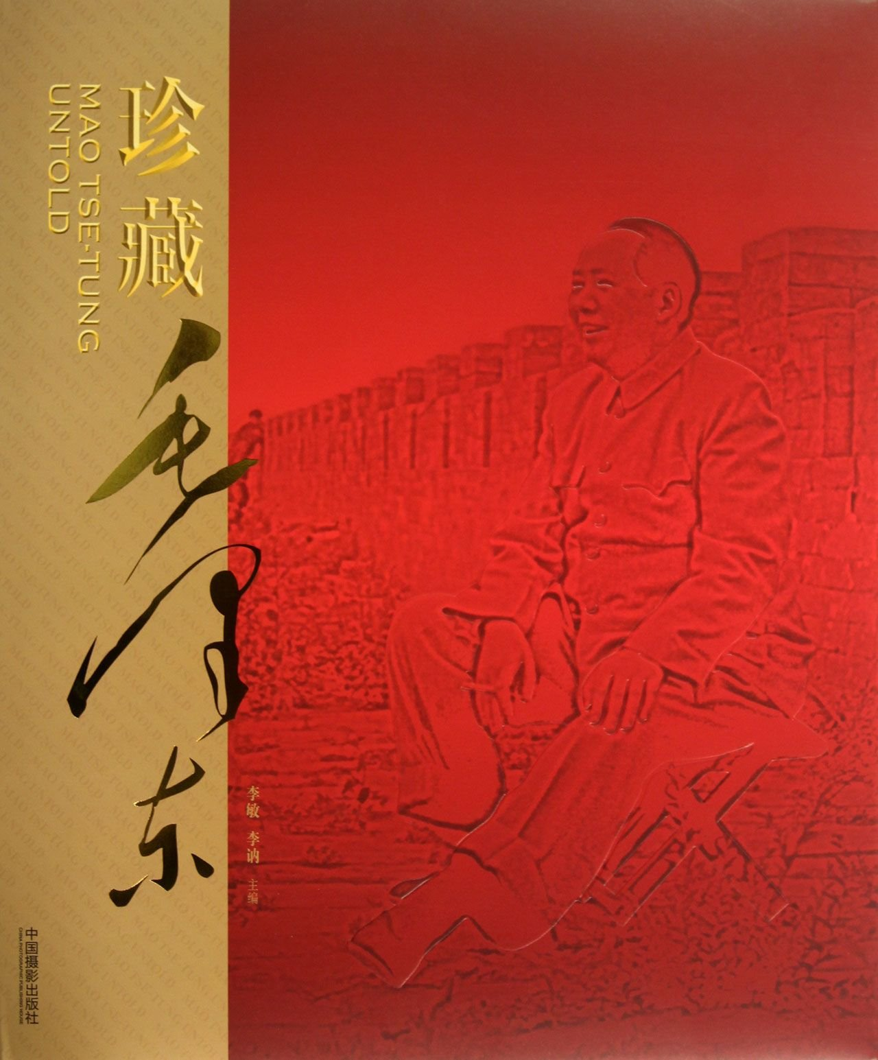 Read Online The collection of MAO zedong(Chinese Edition) PDF