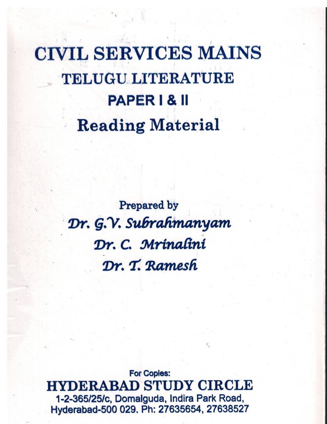 Buy Civil Services Mains TELUGU LITERATURE Paper I & II [ TELUGU ...