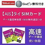 お得な2枚セット!【AIS】タイ プリペイドSIM 8日間 データ通信無制限 100分無料通話つき