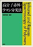 高分子赤外・ラマン分光法 (KS化学専門書)