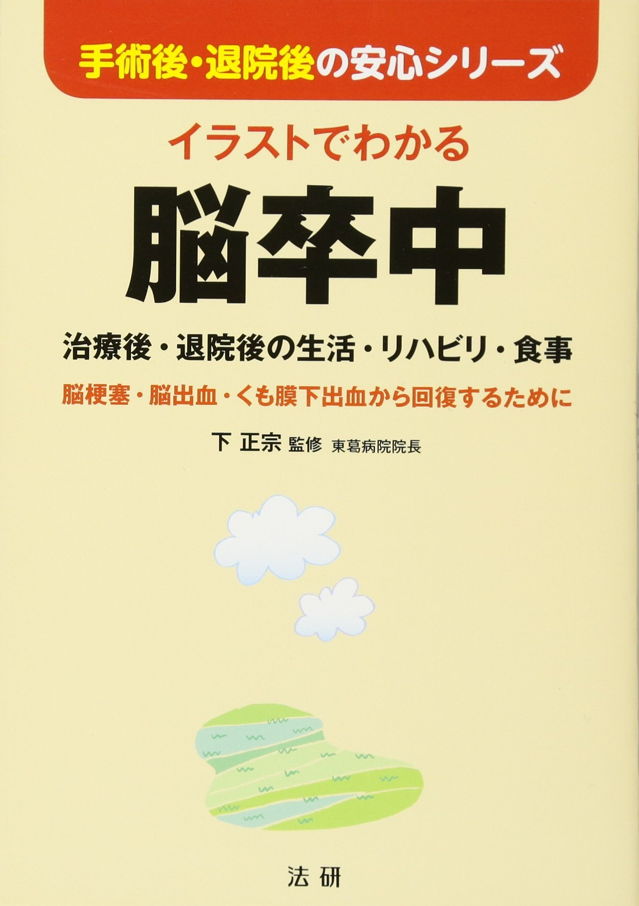 (Peace of mind series after surgery, after discharge) stroke can be seen in the illustration (2012) ISBN: 4879548723 [Japanese Import] ebook