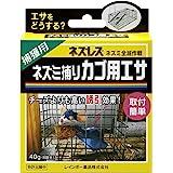 レインボー薬品 ネズレスネズミ捕りカゴ用エサ 40g