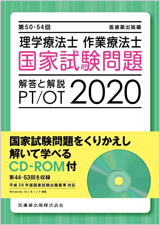 療法 士 2020 試験 理学 国家