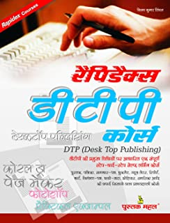 Amazon in: Buy Dtp Course With Cd Book Online at Low Prices in India