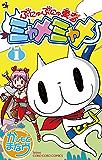 ぷにゅぷにゅ勇者ミャメミャメ(1) (てんとう虫コミックス)