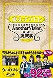 東大ナゾトレ AnotherVisionからの挑戦状 第7巻