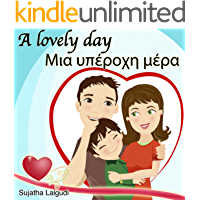 Kids Valentine book: A Lovely Day in Greek: (Bilingual Edition) Children's English Greek Picture book. Greek book for kids. Childrens Greek book. Greek ... Greek picture books for children 14)