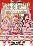 アイドルマスター ミリオンライブ! 1 オリジナルCD付き特別版 (ゲッサン少年サンデーコミックス)