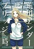 荒川アンダー ザ ブリッジ 15+α THE FINAL LAUNCH (ヤングガンガンコミックス)