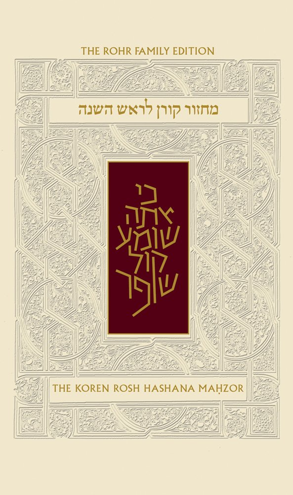 Koren Sacks Rosh Hashana Mahzor, Nusah Sepharad (Hebrew and English Edition)