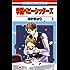 学園ベビーシッターズ 7 (花とゆめコミックス)