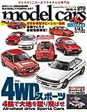 model cars (モデルカーズ) 2018年11月号 Vol.270