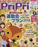 プリプリ2018年9月号 ([レジャー])