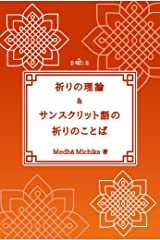 Inori no Riron and Sanskrit go no inori no kotoba - without audio (Japanese Edition) Kindle Edition