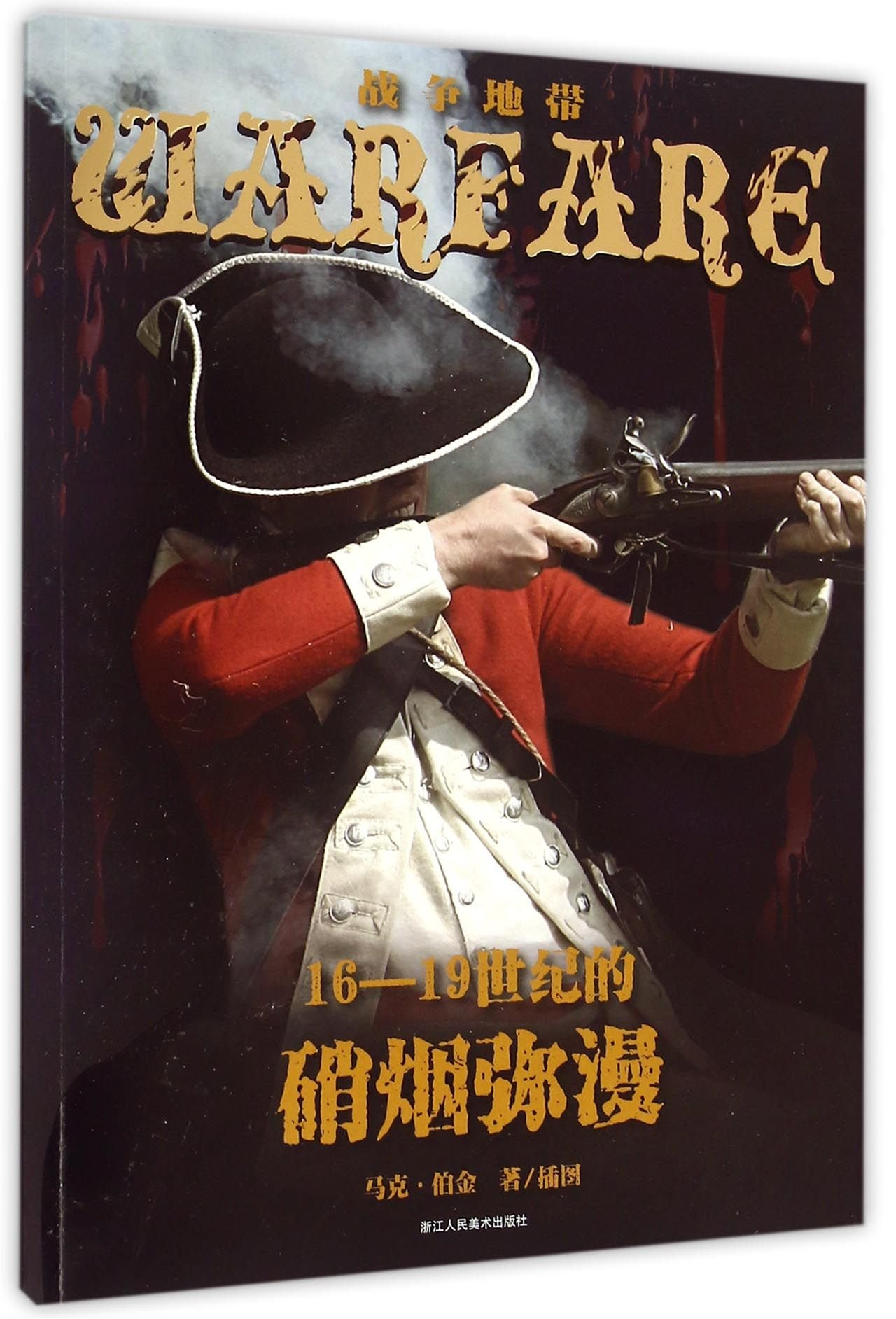 Read Online Warfare in the 16th-19th Centuries: The Age of Empires (Chinese Edition) pdf epub