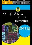 ワードプレスにとってdummies 2019